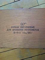 Кольца измерительные (образцовые) и установочные 929.3 модель 105 (з-д Калибр),возможна калибровка в УкрЦСМ, фото 1