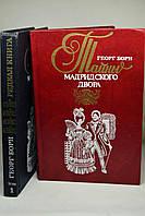 """Два тома: Георг Борн, """"Изабелла, изгнанная королева Испании, или Тайны мадридского двора"""", исторический роман"""