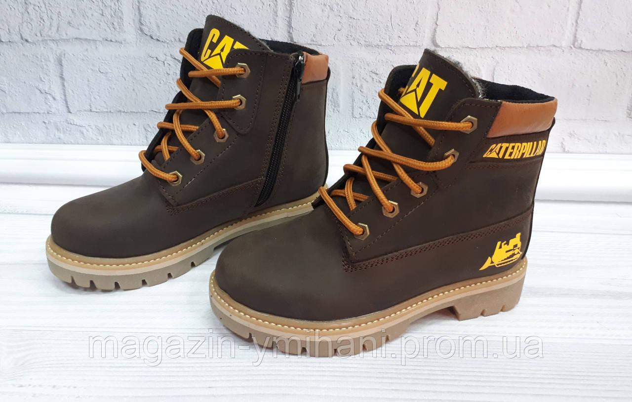 Детские подростковые зимние ботинки CAT. Украина  продажа, цена в ... 83b9d602fb2