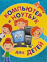 Компьютер и ноутбук для детей. Бондаренко Светлана.