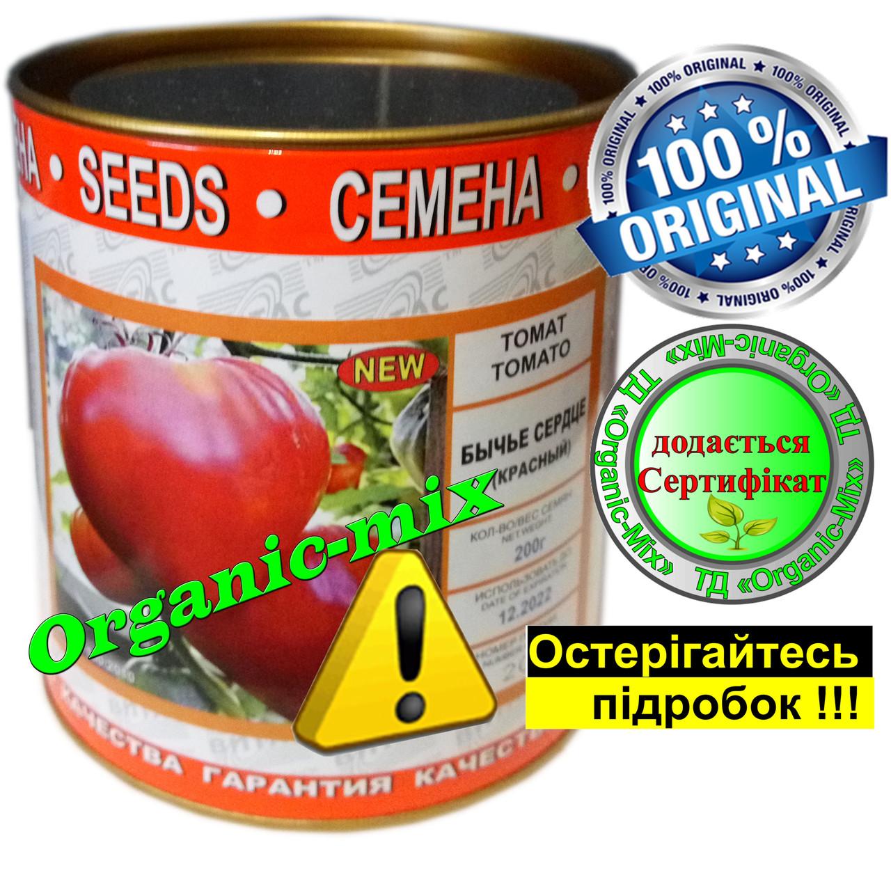 Семена, томат Бычье сердце (красный) ТМ Vitas (банка 200 г)