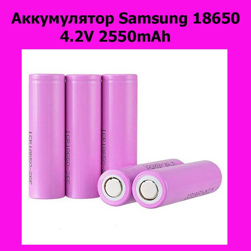 Аккумулятор Samsung 18650 4.2V 2550mAh