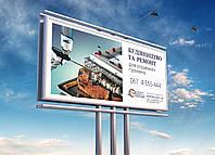 Дизайн  рекламного щита  6*3 м
