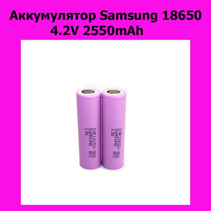 Аккумулятор Samsung 18650 4.2V 2550mAh!АКЦИЯ