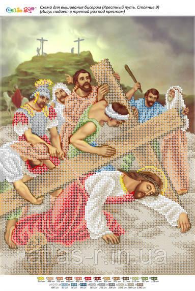 """Схема для вышивки бисером иконы """"Ісус падає утретє під хрестом"""""""