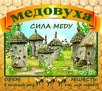 Медовуха  - сувенирная наклейка на бутылку (укр.)