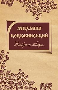 Вибрані твори. Коцюбинський Михайло