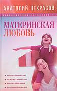Книги з практичної психології