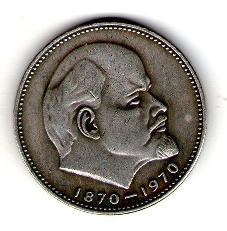 СРСР 50 рублів 1970