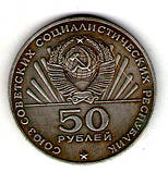СРСР 50 рублів 1970, фото 2