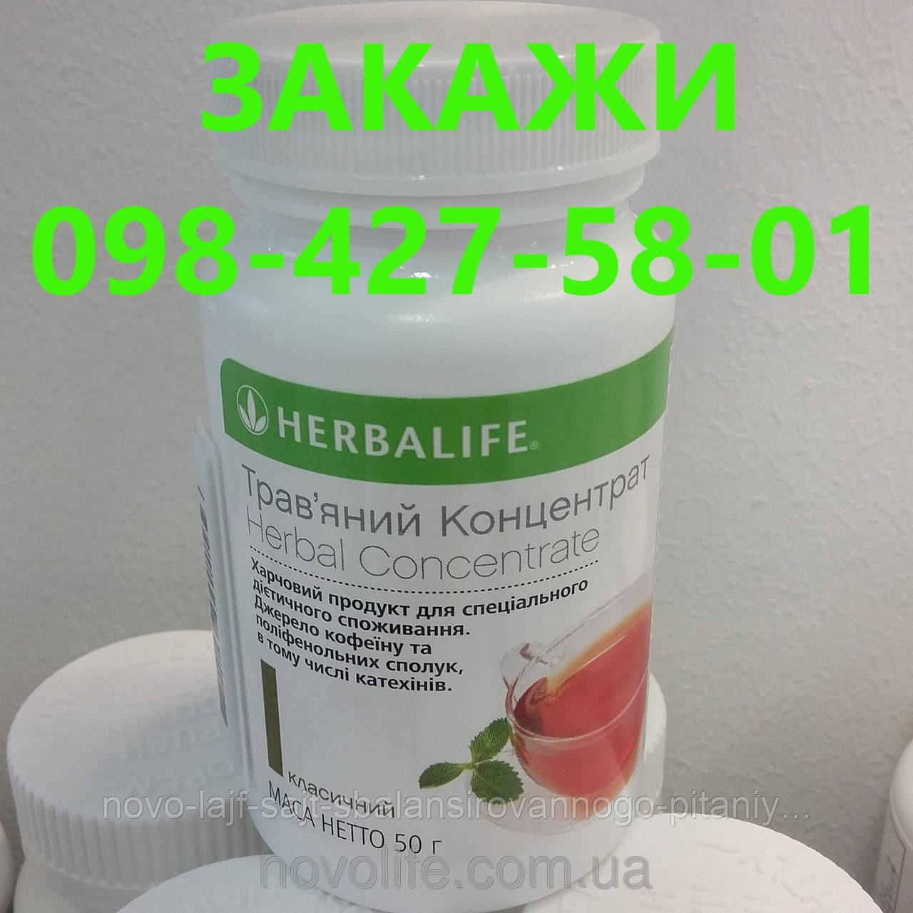 Термоджетикс Гербалайф травяной напиток (чай) для похудения и тонуса Классический  50 гр (25 порций)