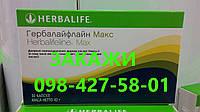 Витамины для сердца и сосудов, Гербалайфлайн (30 капсул) от Гербалайф