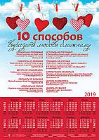 KP 164 календарь плакат 2019 малый рус. СвитАрт