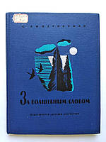 С.Липеровская За волшебным словом (жизнь Михаила Пришвина). 1964 год