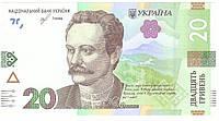 Банкнота України 20 грн. 2018 р. ПРЕС
