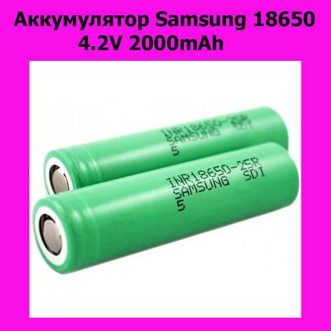 Аккумулятор Samsung 18650 4.2V 2000mAh, фото 2