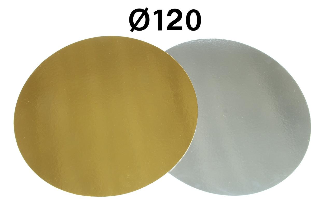 Подложка для торта 12см, Золото-серебро, 120мм/мин. 50 шт.