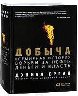Добыча. Всемирная история борьбы за нефть, деньги и власть. Ергин Дэниел.