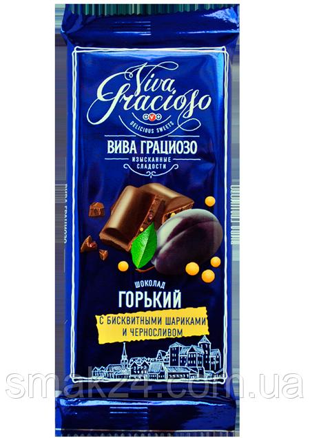 Шоколад горький с бисквитными шариками и черносливом Viva Gracioso  90 гр  Беларусь
