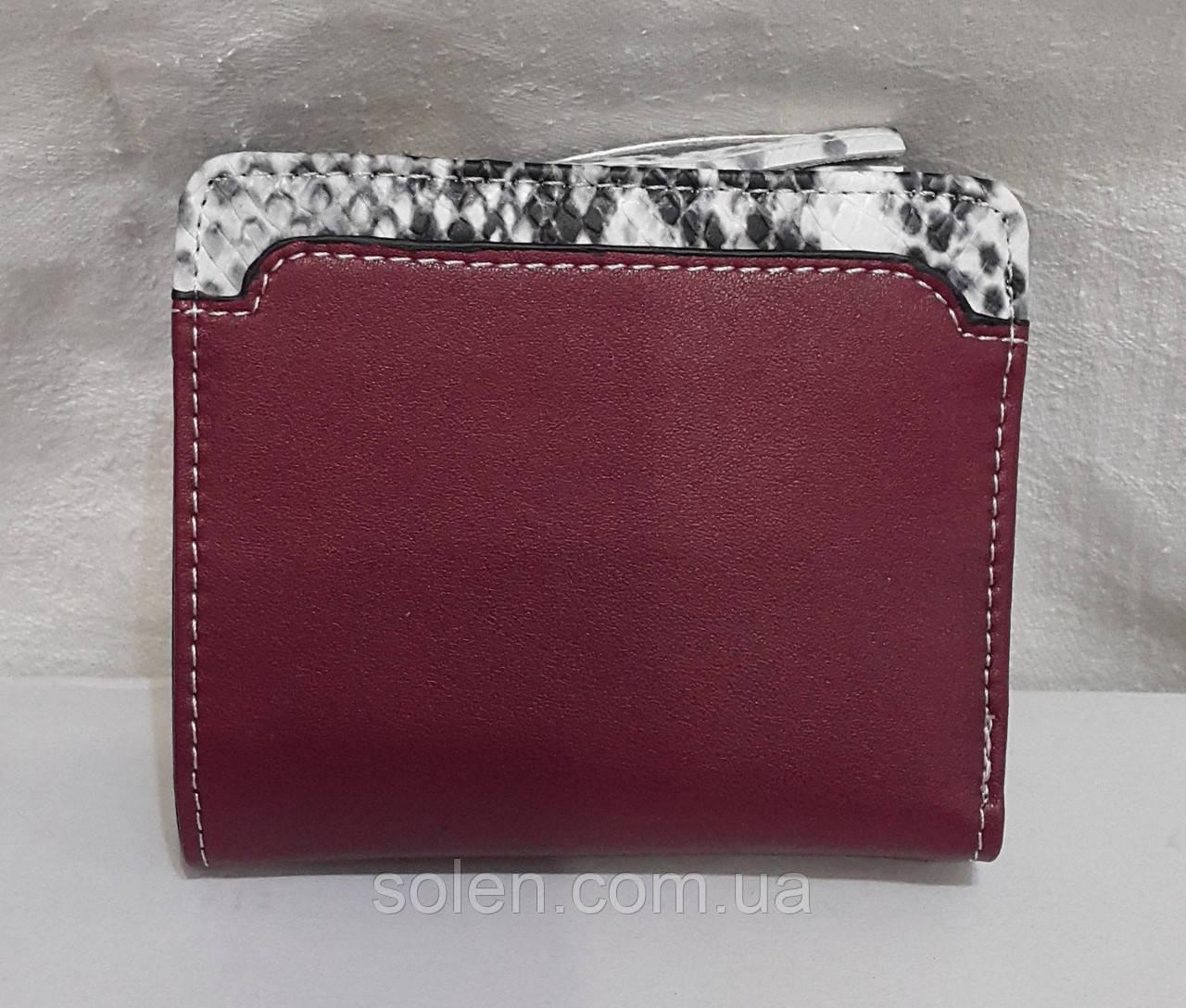Компактный женский кошелёк. Маленький кожаный кошелёк.