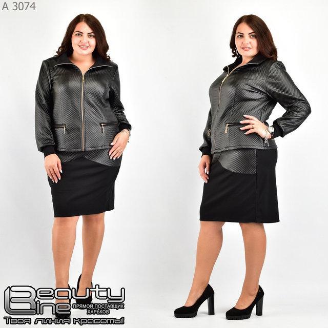 Женский костюм куртка качественная эко кожа стёжка юбка креп дайвинг р.54-62