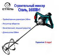 Строительный миксер Сталь 1600Вт!