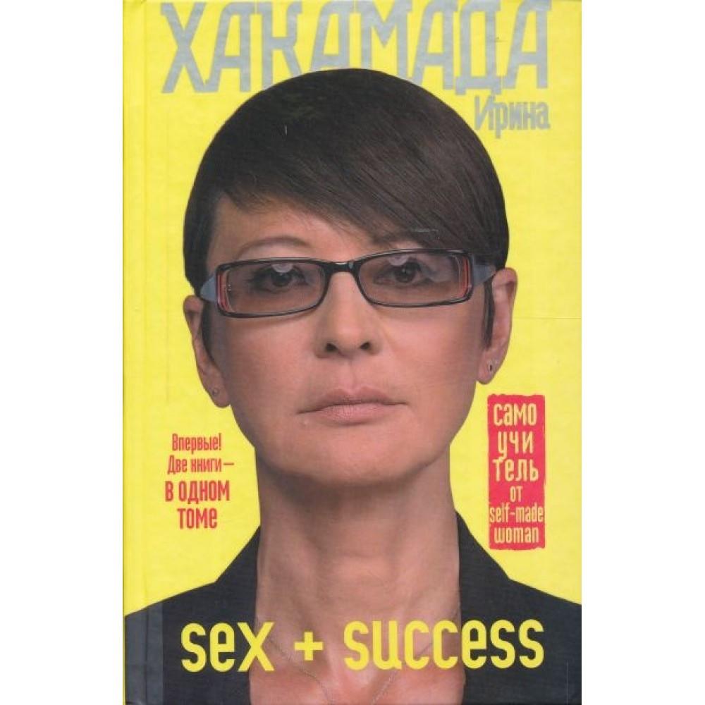 Хакамада sex+success