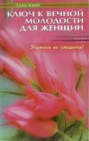 Гала Квин Ключ к вечной молодости для женщин