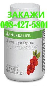 Шизандра Гербалайф, Herbalife Nutrition лимонник, китайский, антиоксидант. (60 шт.)
