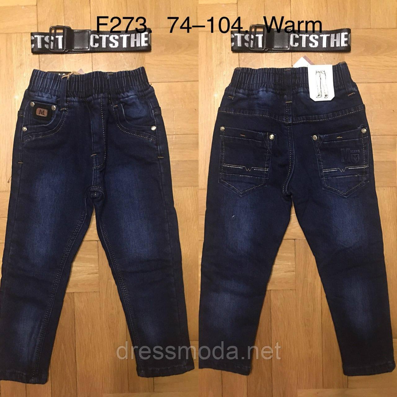 Джинсовые брюки на флисе для мальчиков F&D 74–104 p.p.