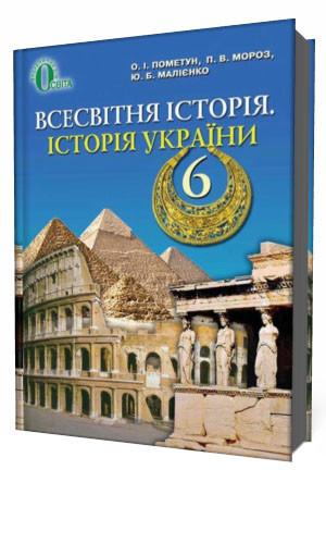 гдз по історії україни 6 клас пометун мороз малієнко