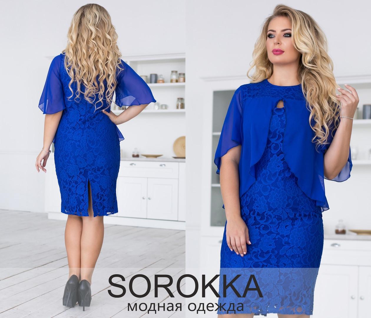 Гипюровое женское платье большого размера: 46-48, 50-52, 54-56, 58-60