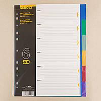 Разделитель пластиковый, цветной А4 на 6 разделов