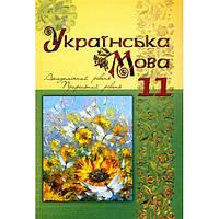 Українська мова, 11 кл. Караман С.О., Караман О.В., Плющ М.Я., Тихоша В.І.