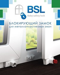 Блокиратор открывания створки BSL. белый