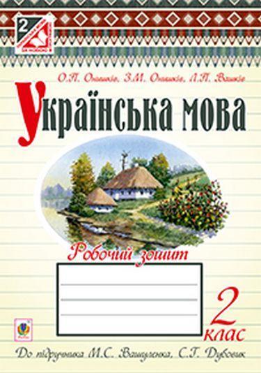 Українська мова. Робочий зошит. 2 клас.(до підруч. Вашуленко) (за програмою 2012 р.+ голограма)