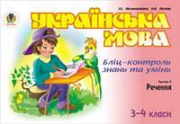 Українська мова.Бліц-контроль знань та умінь.Ч.2.Речення.3-4 класи.