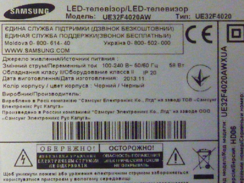 Плати від LED TV Samsung UE32F4020AWXUA по блоках (розбита матриця).