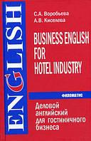 С. А. Воробьева, А. В. Киселева  Деловой английский для гостиничного бизнеса