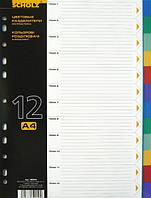 Разделитель пластиковый, цветной А4 на 12 разделов