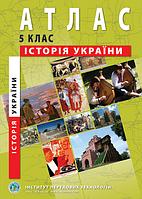 Атлас з історії України. 5 клас