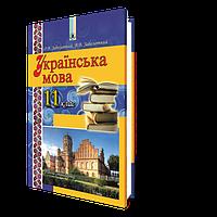 Українська мова, 11 кл. Заболотний О.В., Заболотний В.В.