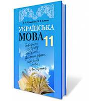 Українська мова, 11 кл. Єрмоленко С.Я., Сичова В.Т.
