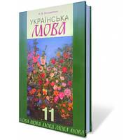 Українська мова, 11 кл. Бондаренко Н.В.