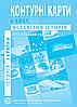 Контурні карти. Історія України, всесвітня історія. Інтегрований курс. 6 клас