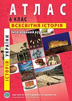 Атлас. Історія України, всесвітня історія. Інтегрований курс. 6 клас