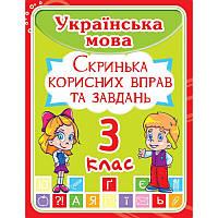 гдз русский язык 3 класс петрюк рысованая