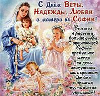 С праздником Веры, Надежды, Любви и матери их Софии 2018.