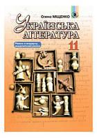 Українська література, 11 кл. Міщенко О. І.