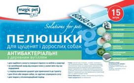 Антибактериальные пеленки Magic Pet с древесным углем для собак и щенков 45*60см, 28г/3г(30 шт)